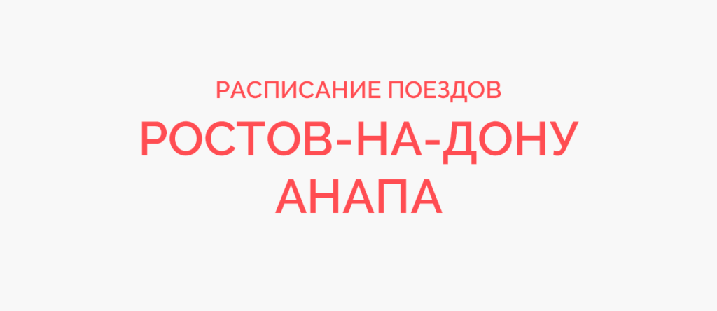 Ж/д билеты Ростов-на-Дону - Анапа