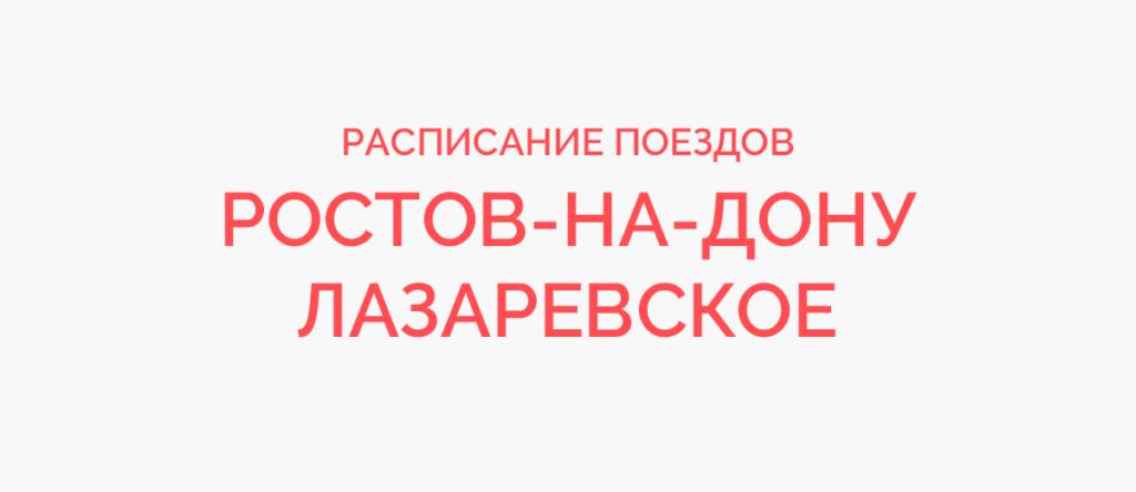 Ж/д билеты Ростов-на-Дону - Лазаревское