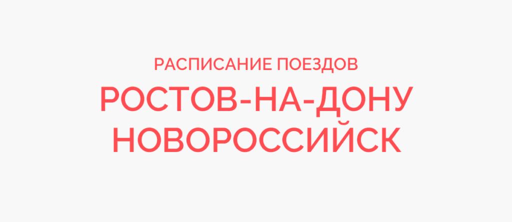 Ж/д билеты Ростов-на-Дону - Новороссийск