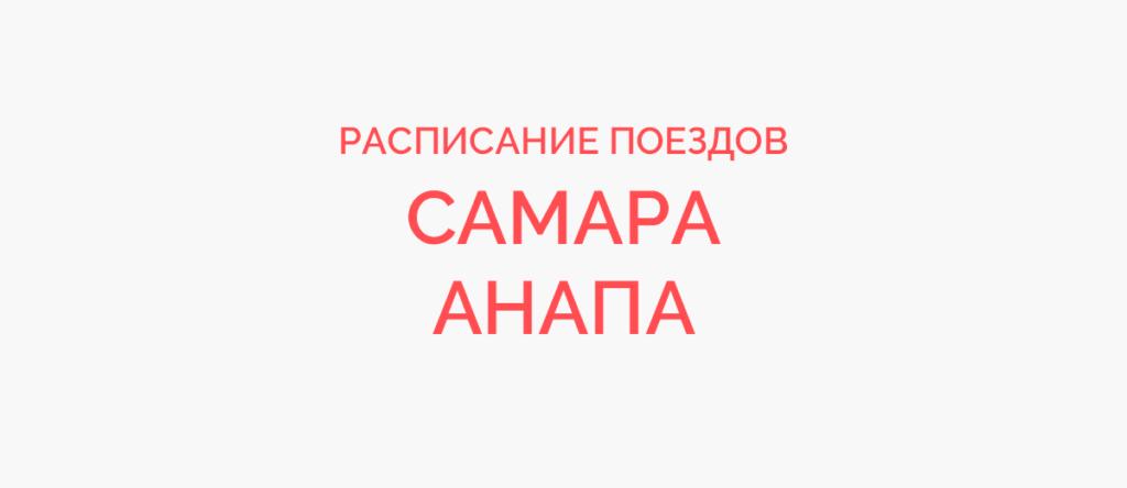 Ж/д билеты Самара - Анапа