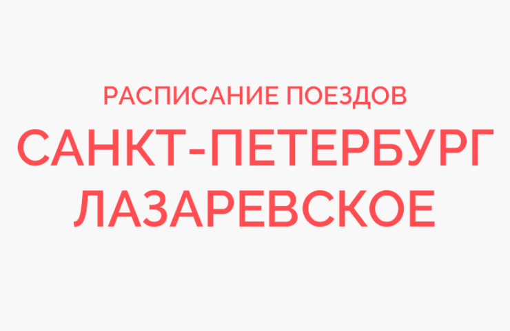 Ж/д билеты Санкт-Петербург - Лазаревское