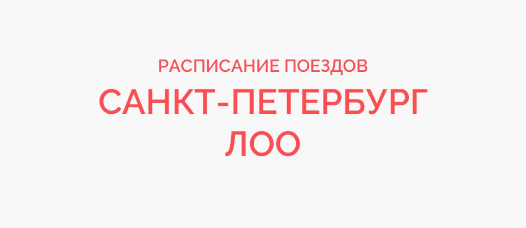 Ж/д билеты Санкт-Петербург - Лоо