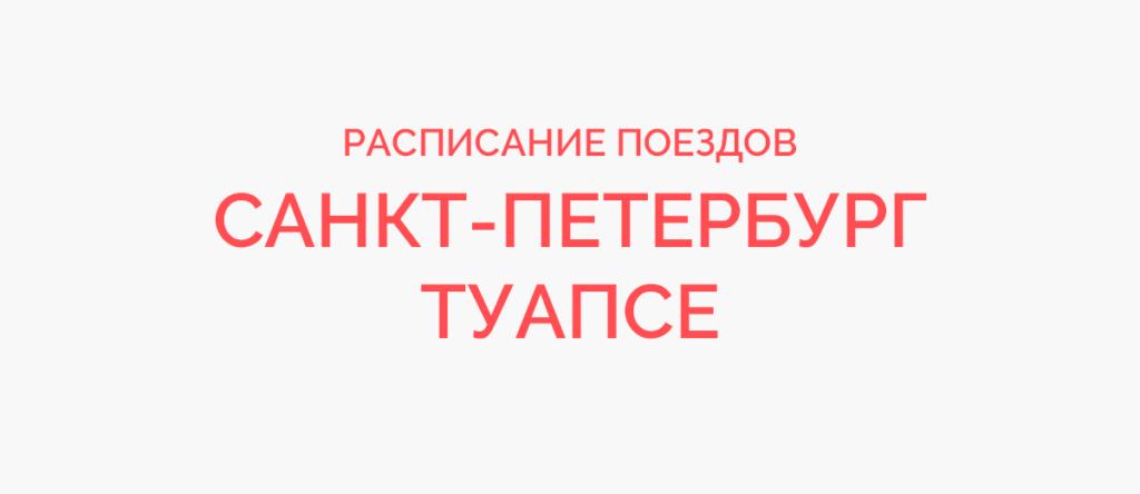 Ж/д билеты Санкт-Петербург - Туапсе