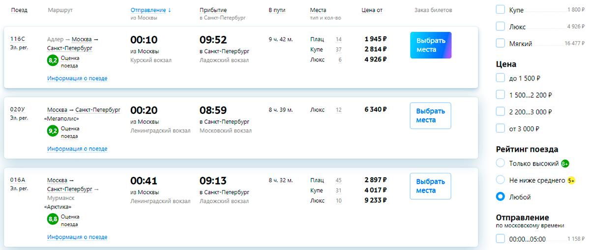 Официальный сайт Туту.ру покажет все возможные поезда осуществляющие пассажирские перевозки по этому маршруту на указанную дату