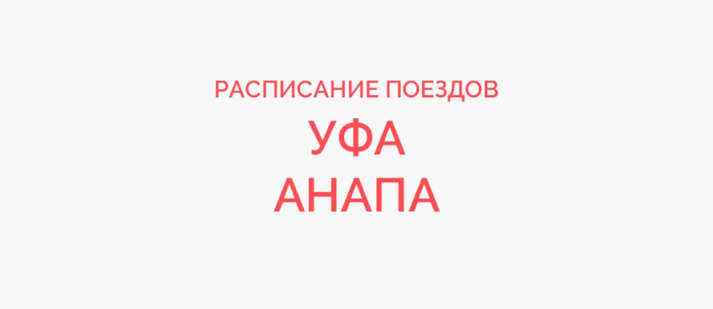 Ж/д билеты Уфа - Анапа