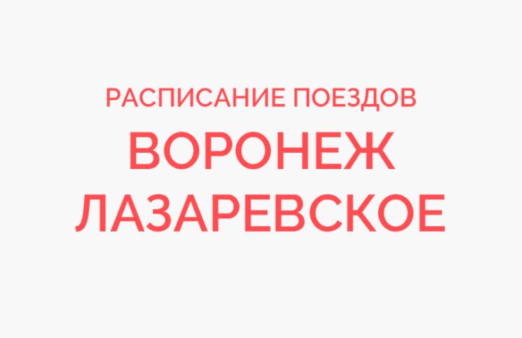 Ж/д билеты Воронеж - Лазаревское