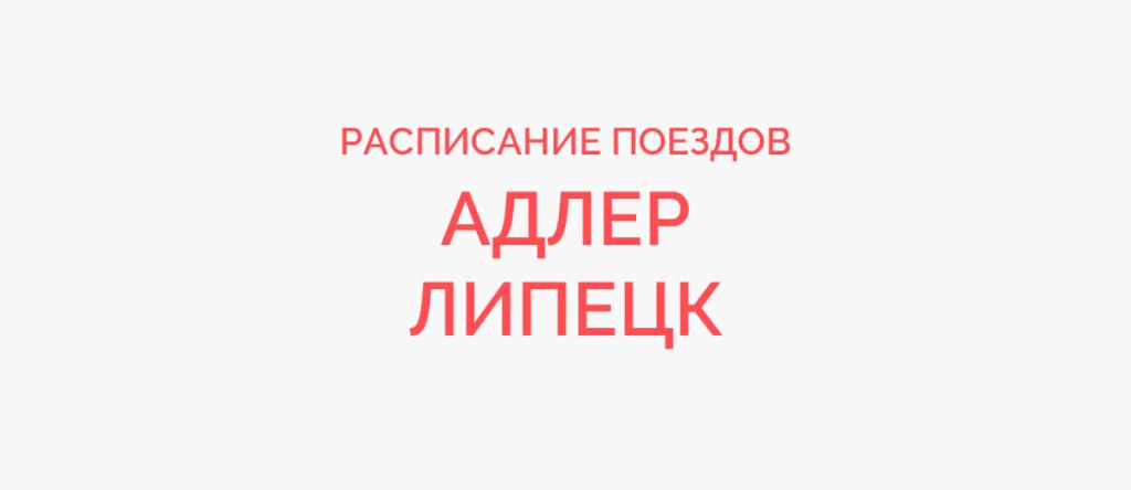Ж/д билеты Адлер - Липецк