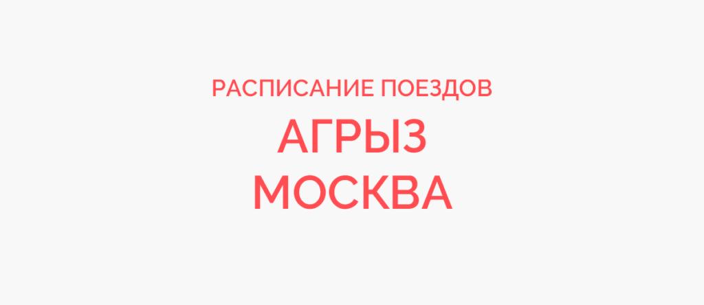 Ж/д билеты Агрыз - Москва