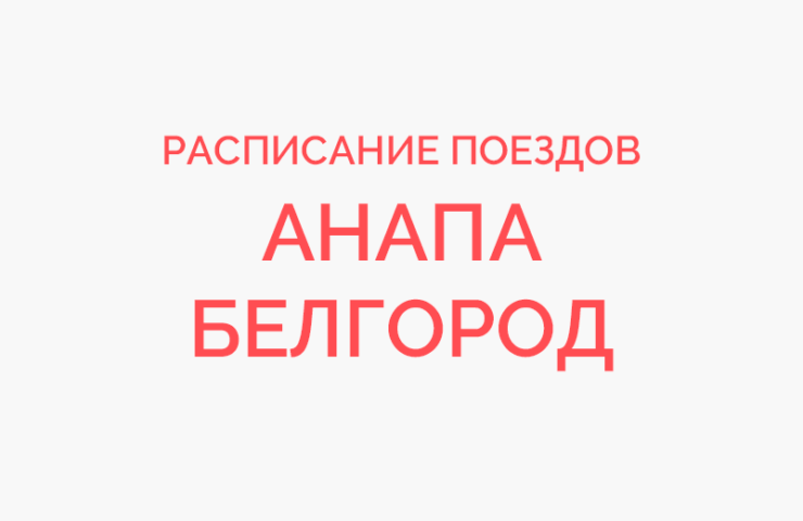 Ж/д билеты Анапа - Белгород