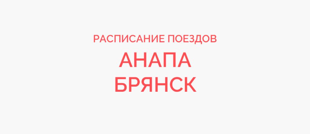 Ж/д билеты Анапа - Брянск