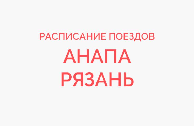 Ж/д билеты Анапа - Рязань