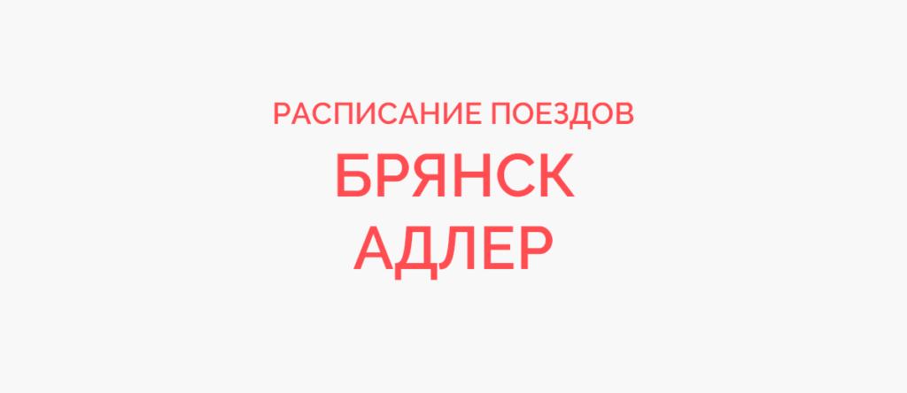 Ж/д билеты Брянск - Адлер