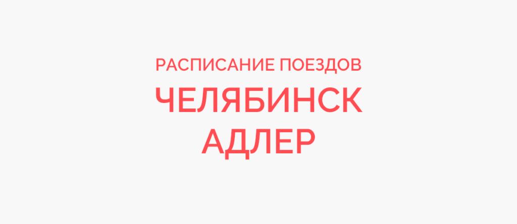 Ж/д билеты Челябинск - Адлер