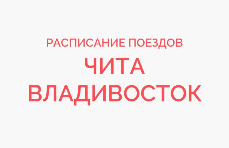 Ж/д билеты Чита - Владивосток