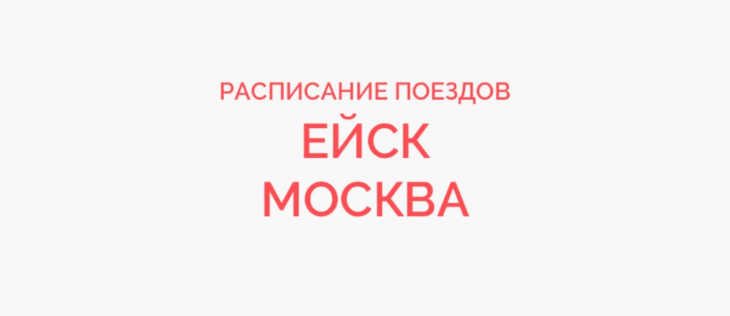 Ж/д билеты Ейск - Москва