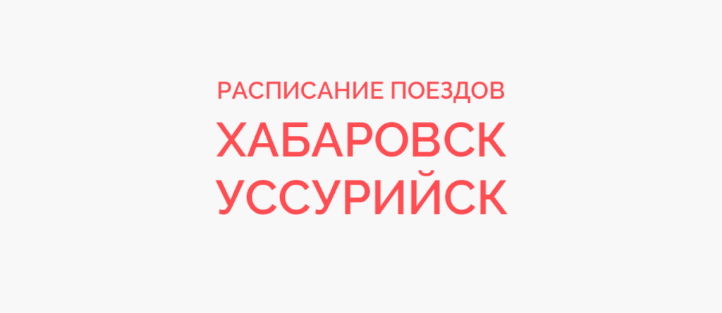Ж/д билеты Хабаровск - Уссурийск