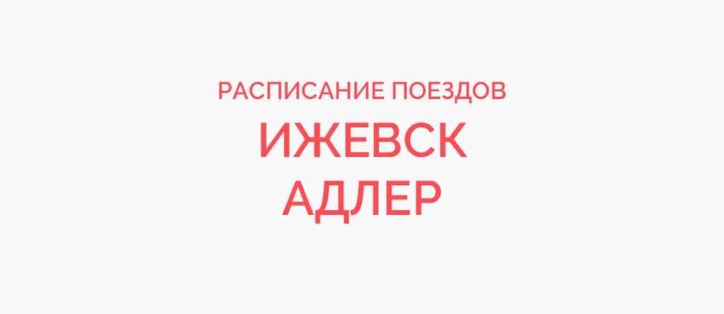Ж/д билеты Ижевск - Адлер