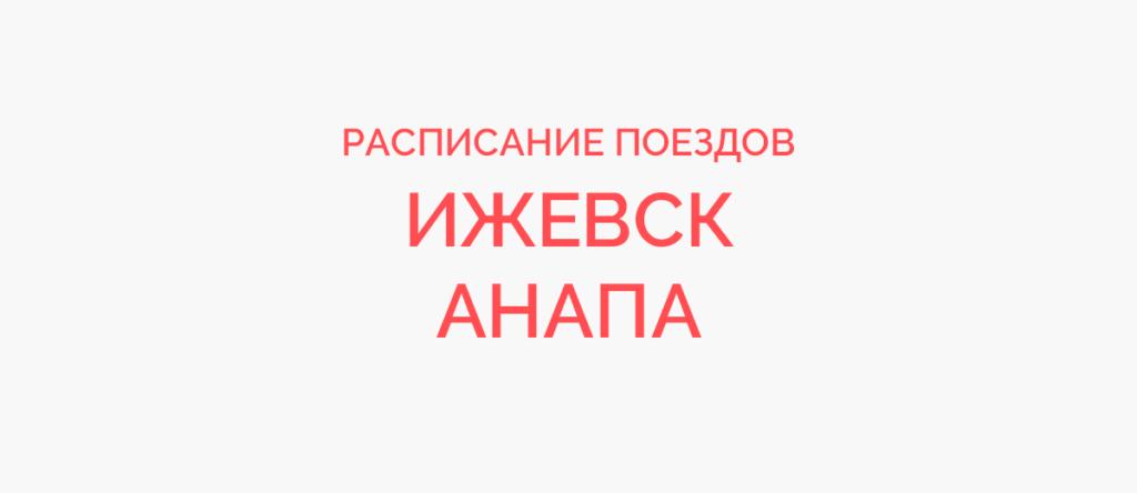 Ж/д билеты Ижевск - Анапа