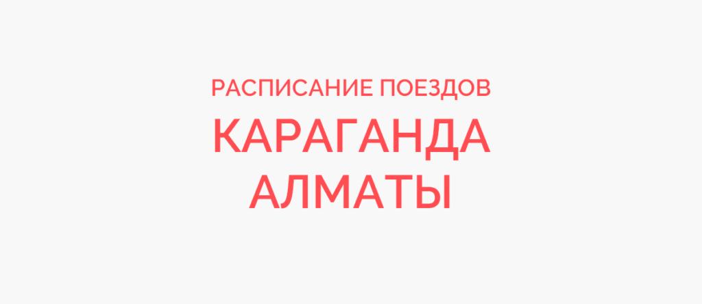 Ж/д билеты Караганда - Алматы