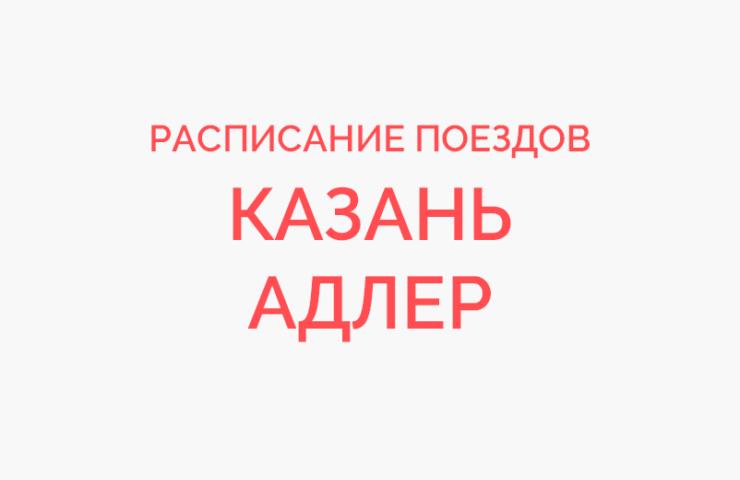 Ж/д билеты Казань - Адлер