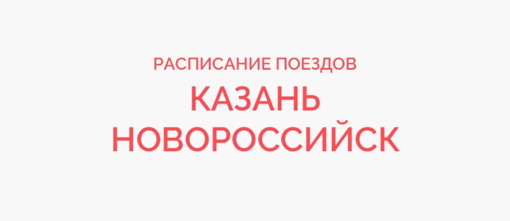 Ж/д билеты Казань - Новороссийск