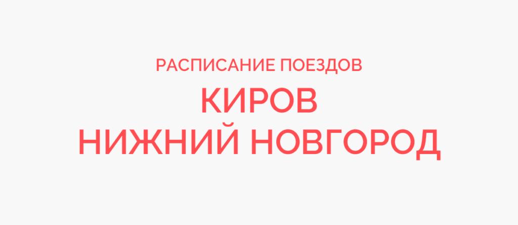 Ж/д билеты Киров - Нижний Новгород