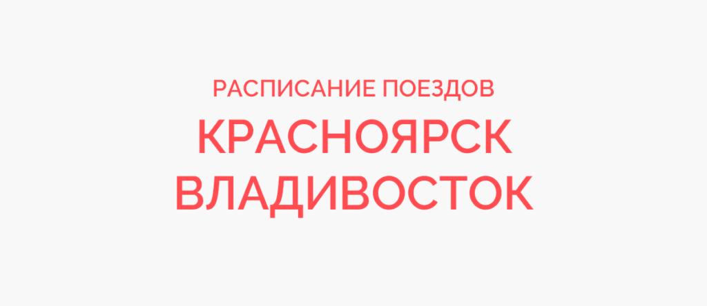 Ж/д билеты Красноярск - Владивосток
