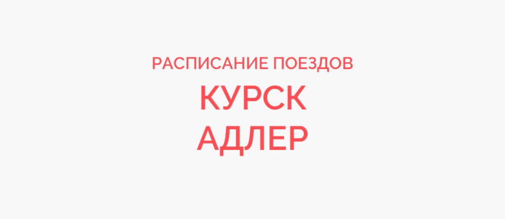 Ж/д билеты Курск - Адлер