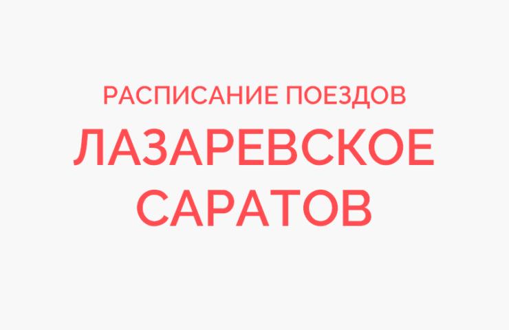 Ж/д билеты Лазаревское - Саратов