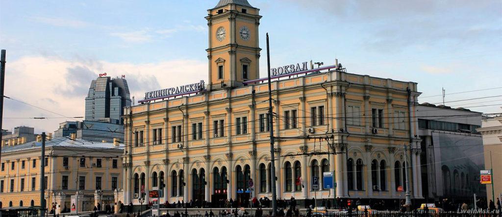 Ленинградский жд вокзал Москва