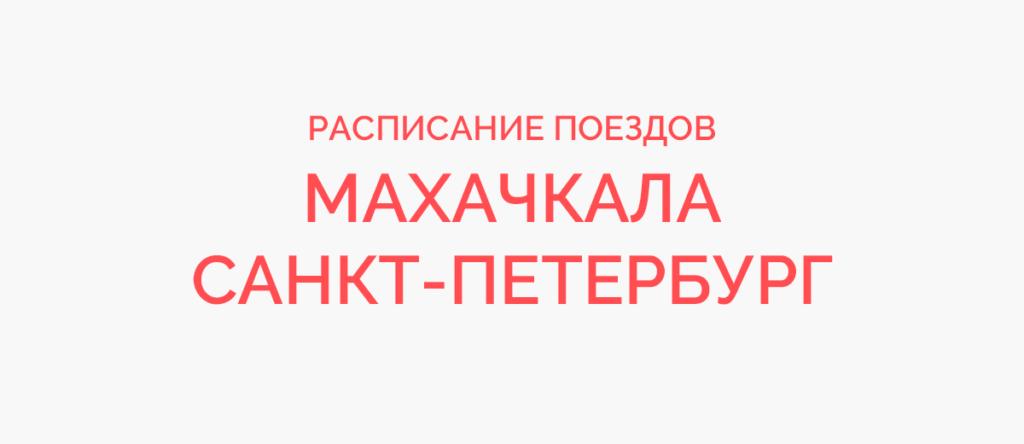 Ж/д билеты Махачкала - Санкт-Петербург