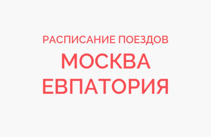 Ж/д билеты Москва - Евпатория