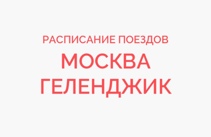 Ж/д билеты Москва - Геленджик