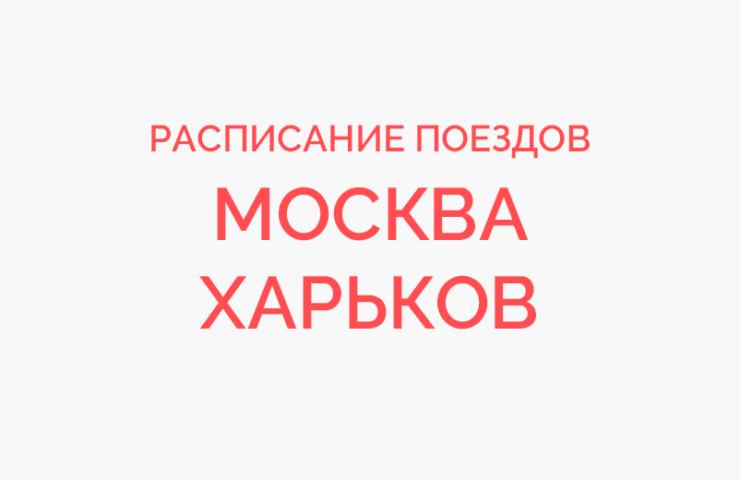 Ж/д билеты Москва - Харьков