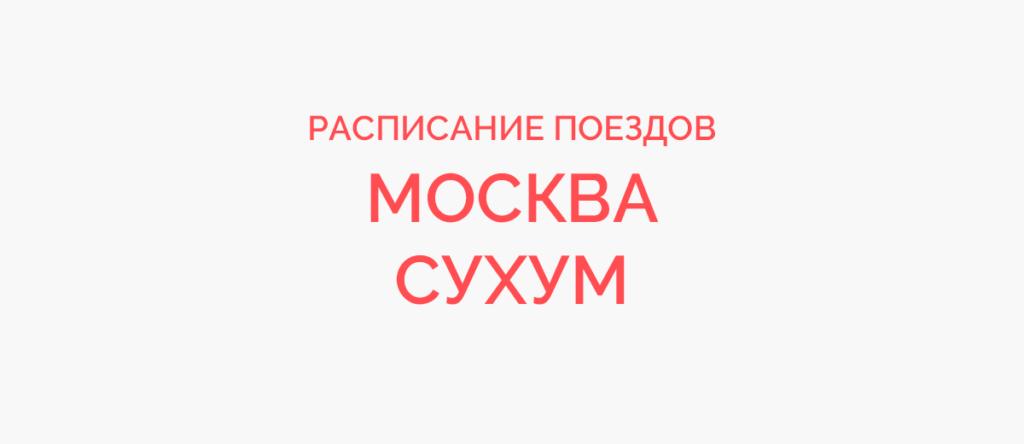 Ж/д билеты Москва - Сухум