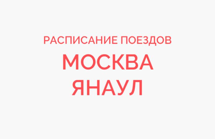 Ж/д билеты Москва - Янаул