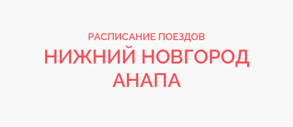 Ж/д билеты Нижний Новгород - Анапа