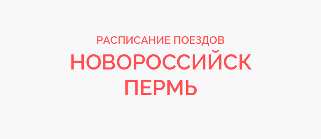 Ж/д билеты Новороссийск - Пермь