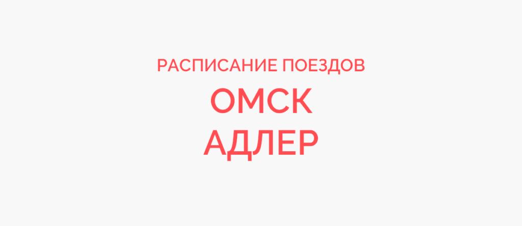 Ж/д билеты Омск - Адлер