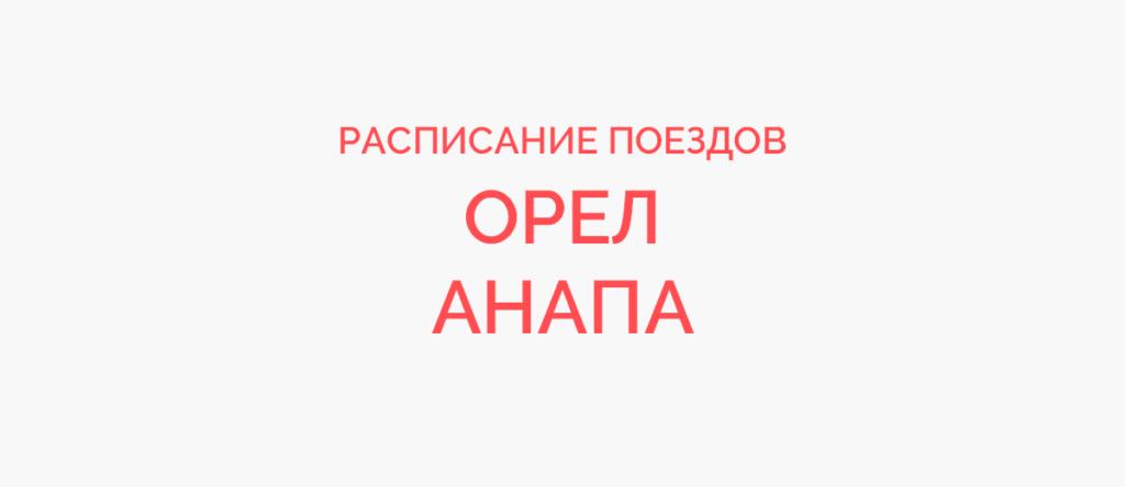 Ж/д билеты Орел - Анапа
