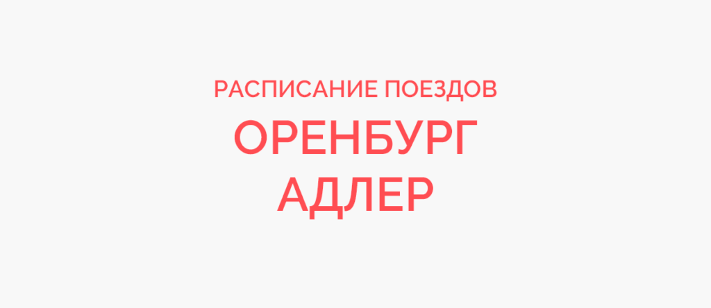 Ж/д билеты Оренбург - Адлер