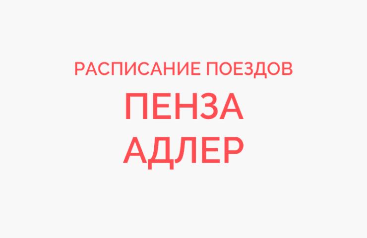 Ж/д билеты Пенза - Адлер