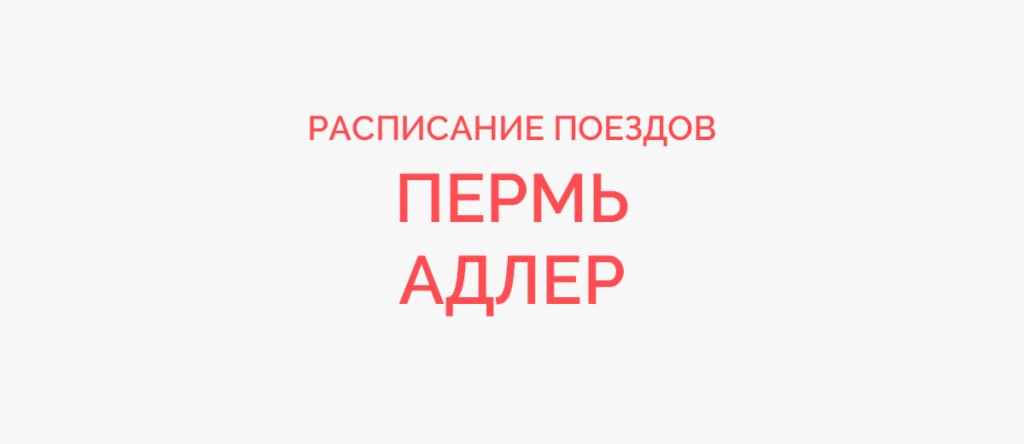 Ж/д билеты Пермь - Адлер