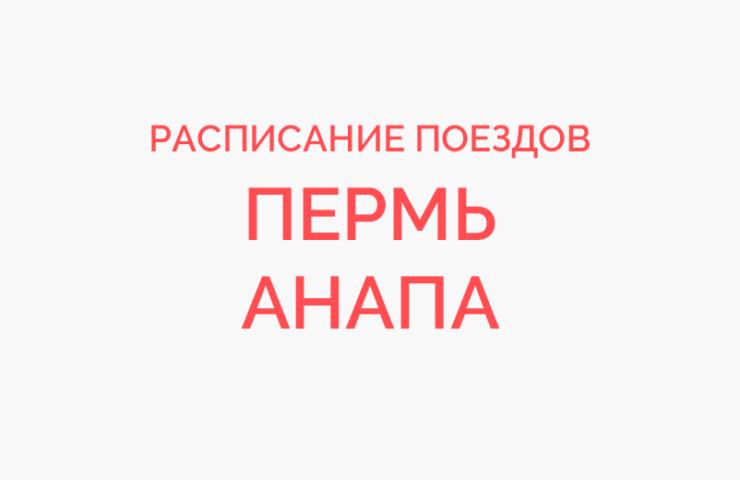Ж/д билеты Пермь - Анапа