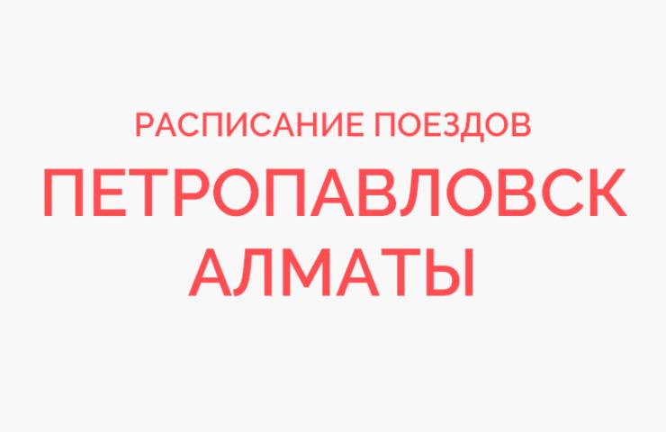 Ж/д билеты Петропавловск - Алматы