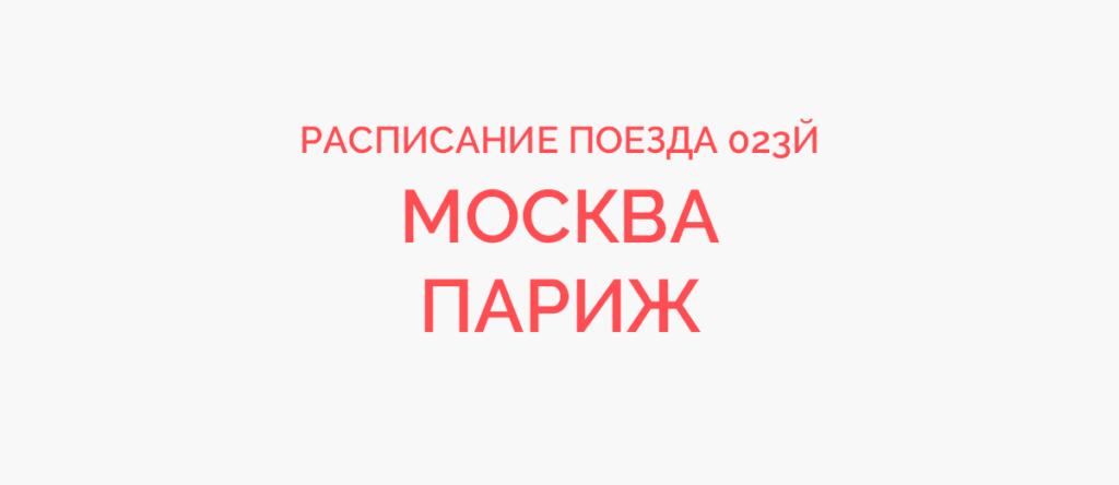 Поезд 023Й расписание и маршрут следования, жд билеты