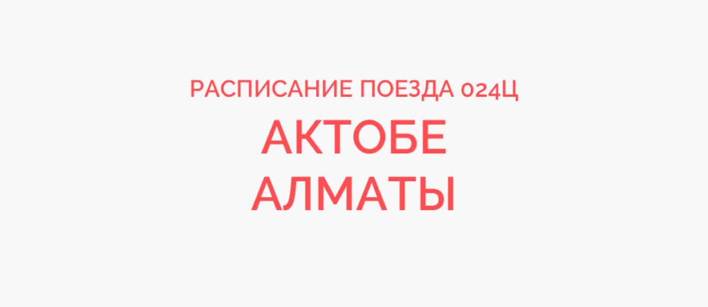 Поезд 024С расписание и маршрут следования, жд билеты