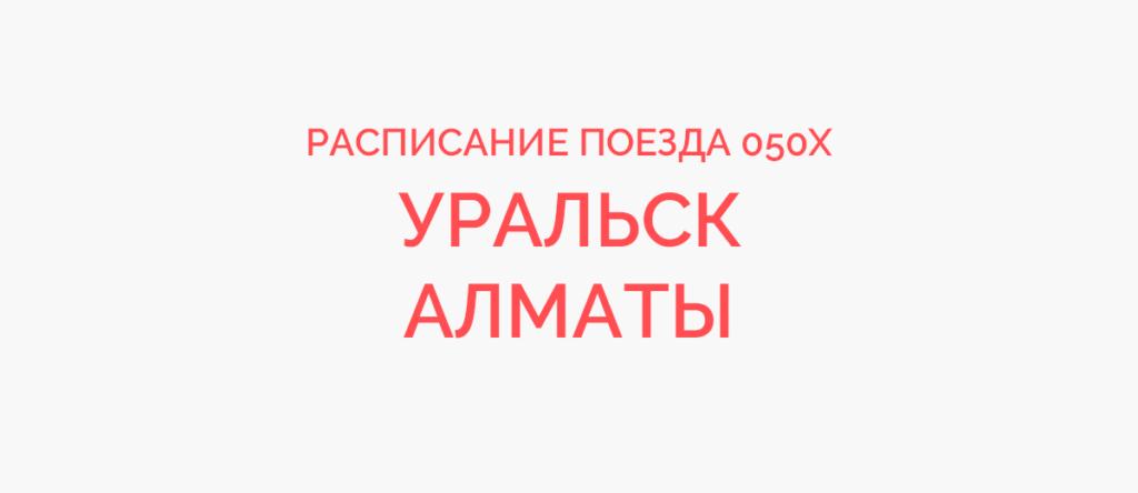 Поезд 050Х расписание и маршрут следования, жд билеты