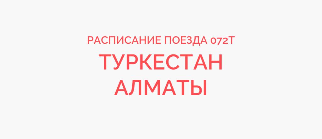 Поезд 072Т расписание и маршрут следования, жд билеты