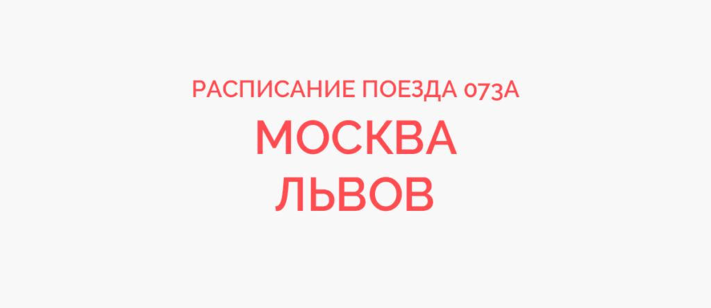 Поезд 073А расписание и маршрут следования, жд билеты